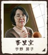 杏里窯(宇野 房子)