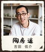陶房 遥(吉田 信介)