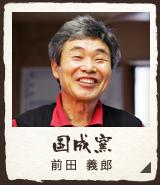 国成窯(前田 義郎)