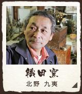 織田窯(北野 九夷)