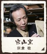 宗山窯(宗倉 稔)