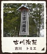 古川陶苑(古川 重一)