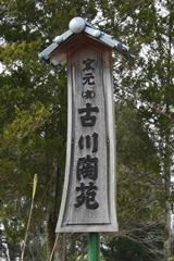 古川陶苑/古川 圭一