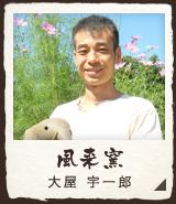 風来窯(大屋 宇一郎)