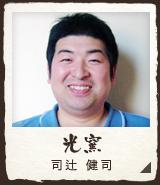 光窯(司辻 健司)
