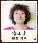宗山窯(宗倉 克幸)